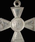 Георгиевский крест IV степени № 268605