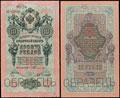 Государственный кредитный билет 10 рублей 1909 г.