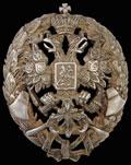 Знак об окончании Николаевской Инженерной Академии