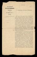 Управляющий Государственным Банком. Письмо «О мерах к распространению Займа Свободы 1917 г».