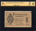 Государственный кредитный билет 1 рубль 1886 г.