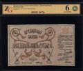 Семиречье. Кредитный билет 25 рублей 1918 г.