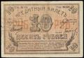 Семиречье. Кредитный билет 10 рублей 1918-1919 гг.