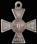 Знак отличия военного ордена Святого Георгия IV степени № 88 681
