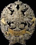 Знак об окончании Императорского Московского Инженерного Училища