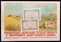 Рекламный плакат «Приобретайте облигации государственного 3% внутреннего выигрышного займа»