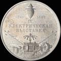 «IV Электрическая выставка. Императорское русское техническое общество. 1892»