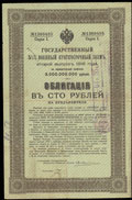 Новороссийск. 100 рублей 1916 г. Надпечатка отделения Государственного Банка на облигации Государственного 5,5% военного краткосрочного займа