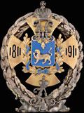 <i>Гельсингфорс (Хельсинки).</i> Знак 5-го Финляндского стрелкового полка