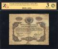 Государственный кредитный билет 1 рубль серебром 1857 г.