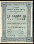 Первый Тифлисский частный ломбард. Акция в 100 рублей 1914 г.