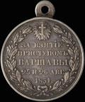 «За взятие приступом Варшавы. 1831»