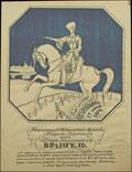 Плакат «Командующий Кавказской Армией генерал-лейтенант Петр Николаевич Врангель»