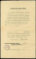 Свидетельство о награждении медалью «В память 300-летия Царствования Дома Романовых»