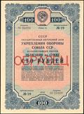 Государственный внутренний заем укрепления обороны СССР 1937 г. Облигация на сумму 100 рублей