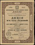 Нефтепромышленное и торговое акционерное общество «Хилла». Акция в 100 рублей