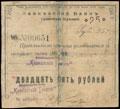 Грозный. Грозненское отделение Кавказского банка. Чек 25 рублей 1918 г.