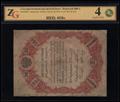 Государственный кредитный билет. 10 рублей 1865 г.