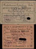 Томское Отделение Государственного Банка. 1918 год.