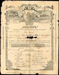 Страховой полис Общества взаимного страхования «Днестр» во Львове. 586 крон 1908 г.