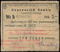 Грозный. Грозненское отделение Кавказского банка. Чек 3 рубля 1918 г.