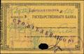 Хабаровск. Чек Хабаровского отделения Государственного банка 100 рублей 1918 г.