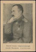 Открытка «Донской Атаман, генерал от кавалерии Алексей Максимович Каледин»