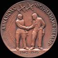 «В память 40-летия авиаполка Нормандия-Неман»