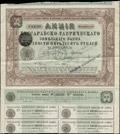 Бессарабско-Таврический Земельный банк.
