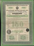 Государственный Дворянский земельный банк. 3,5% закладной лист 150 рублей