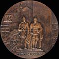 «В память 425-летия присоединения Адыгеи к России»
