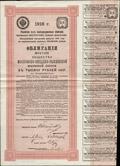 Общество Москвоско-Виндаво-Рыбинской железной дороги. 4,5% облигация.