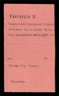 Тюмень. Квитанция городской управы 25 рублей