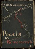 Солоневич И. «Россия в концлагере»