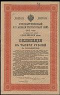 Государственный 5,5 % военный краткосрочный заем. Облигация в 1000 рублей