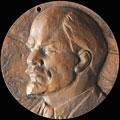 «В память 100-летия со дня рождения В.И.  Ленина»