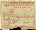 Московская городская радиотрансляционная сеть. Абонемент 20 рублей 1934 г.
