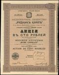Акционерное общество «Рудник Карл». Акция в 100 рублей