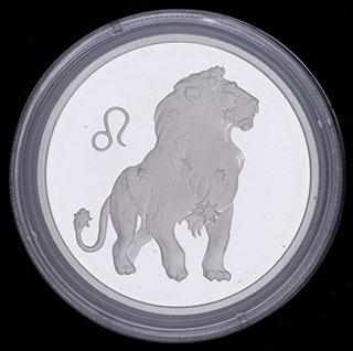 2 рубля 2002 г. «Знаки Зодиака. Лев». Серебро