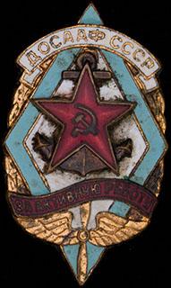 «ДОСААФ СССР. За активную работу». Бронза, эмаль. Оригинальная закрутка утрачена