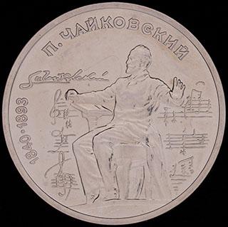 Рубль 1990 г. «150 лет со дня рождения П.И. Чайковского». Медно-цинково-никелевый сплав. Улучшенное качество