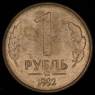 Рубль 1992 г. ММД. Сталь с латунным покрытием