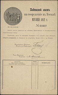 Подписной лист на сооружение в Москве Музея 1812 г.