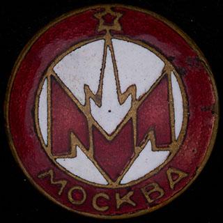 «Москва». Латунь, эмаль. Оригинальная закрутка