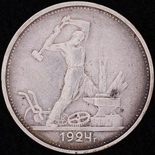 Полтинник 1924 г. ТР. Серебро