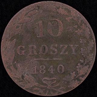 Польша. 10 грошей 1840 г. MW. Медь