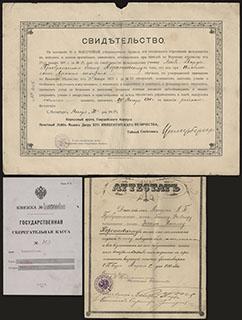 Лот из документов на имя Зосимы Яковлевича Коротаевского. 3 шт.