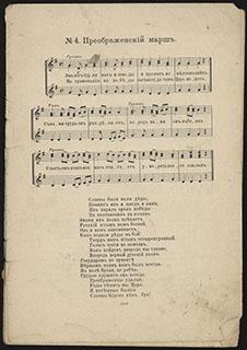 Фрагмент сборника военно-патриотических песен. Стр. 5-20