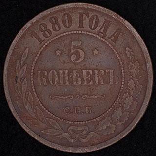 5 копеек 1880 г. СПБ. Медь
