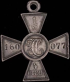 ГК IV степени № 1 160 077